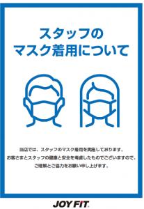 スタッフのマスク着用