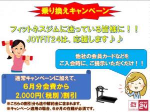 赤坂乗換6月