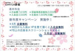 赤坂4月CP新