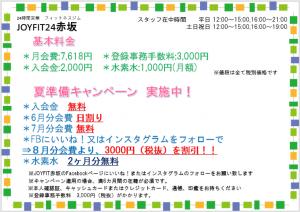 赤坂6月CP
