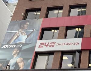 JOYFIT24赤坂