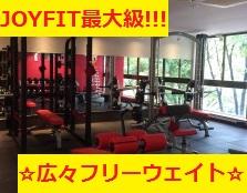 JOYFIT24最大級!!!       フリーウェイト