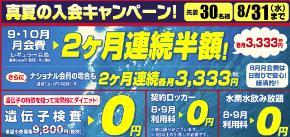 8月 赤坂門