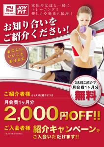 友達紹介2000円