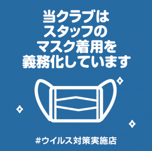 ◆従業員マスク着用◆