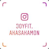 JOYFIT24赤坂門 Instagram お得な情報やイベント情報、 トレーニング情報を発信していきます! フォロー&応援お願い致します♪