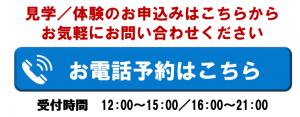 赤坂門 電話