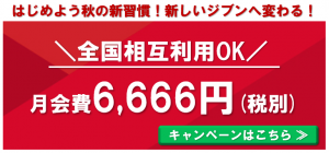 9月赤坂門