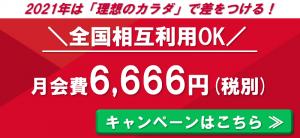 赤坂門6666