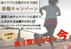 移籍キャンペーン【青葉台】