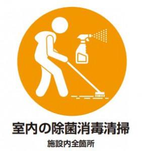定期的に室内の除菌消毒を実施しております!