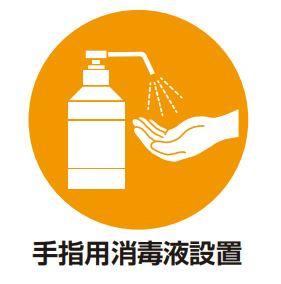手指の消毒液設置