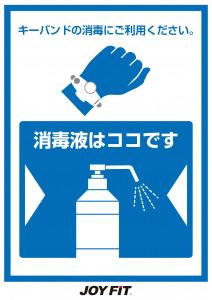使用前・使用後に消毒をおねがいしております。