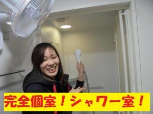 完全個室のシャワールーム完備!