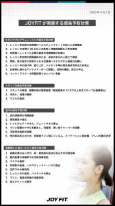JOYFIT版_感染予防取組み_Signage