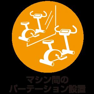 ■有酸素マシン間のパーテーション■