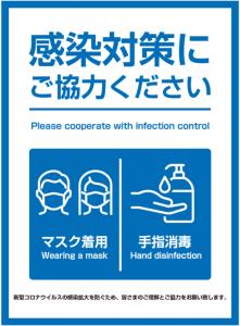マスクの着用、手指の消毒をお願い致します。