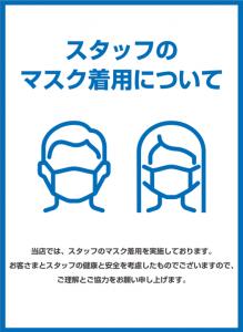 当店ではスタッフのマスク着用を実施しております。