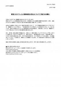 (JOYFIT)新型コロナウィルス感染症拡大防止についてご協力のお願い-1