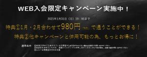 スクリーンショット 2021-01-17 10.09.27