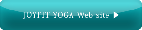 JOYFIT YOGA Webサイトへ