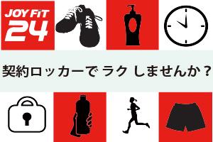 契約ロッカー(¥1,500/月)