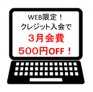 WEB 500円OFF