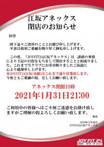 ②閉店館内POP (2)