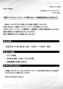 _20201028【JOYFIT向け】基幹メンテ