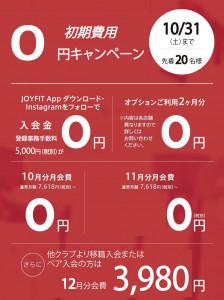 富士見台10月後半改訂版