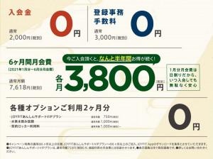 fujimidai2tenpo_1dan.pdf
