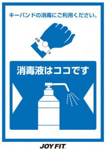 アルコール消毒設置