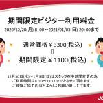 ビジター1000円