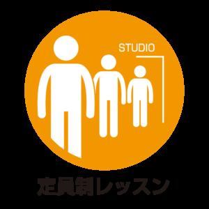 スタジオ定員制