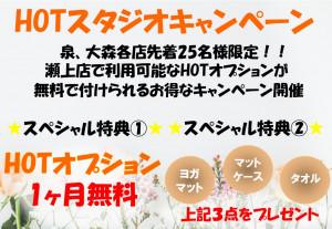 HOTスタジオキャンペーン!!