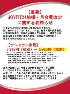 【重要】船橋料金改定に関するお知らせ (2)_p001