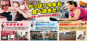 2017年1月文言(裏面)