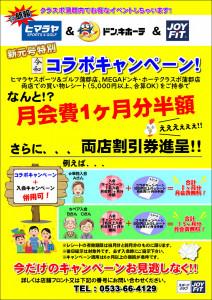 ドンキ・ヒマラヤコラボ_01