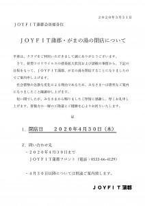 JF蒲郡閉店案内(お客様向け掲示用) (1)