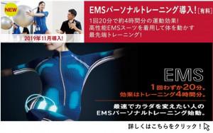 EMS花^