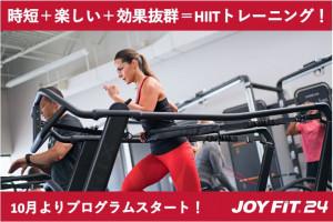 HIITトレーニングでみんなで楽しくトレーニング!!☆