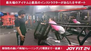 JOYFITオリジナル!最新エクササイズ!