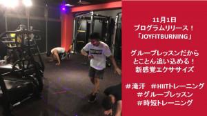 10月16日~先行レッスンスタート・11月1日本プログラムリリース!