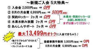 駅南・駅東・山王・美野島・住吉