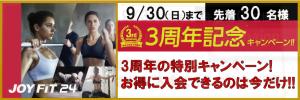 駅南・駅東・美野島・山王バナー