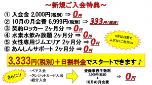駅南・駅東・美野島・山王料金