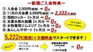 【駅南・駅東・美野島・山王】料金