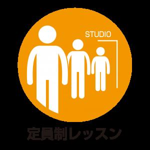 【感染予防対策】■定員制レッスン