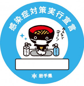 岩手県コロナウイルス感染症対策店舗