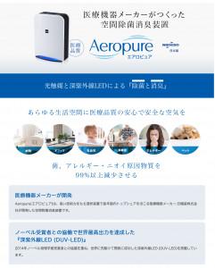 感染症対策⓭医療機器メーカーがつくった空間除菌消臭装置【Aeropure】を設置してます